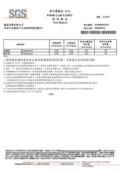 台灣綠茶1號P2.jpg