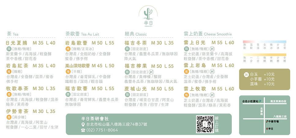 半日菜單V5.jpg