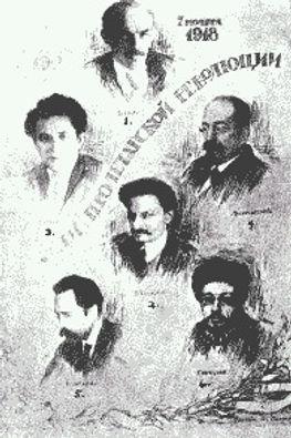 Jewish Bolshevik leaders.jpg