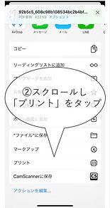 印刷の仕方スマホ②.jpg