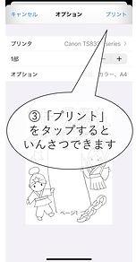 印刷の仕方スマホ③.jpg