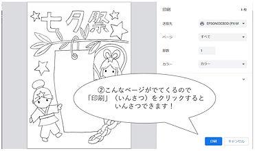 印刷の仕方PC②.jpg