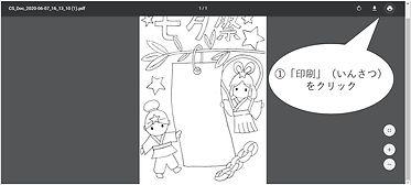印刷の仕方PC①.jpg
