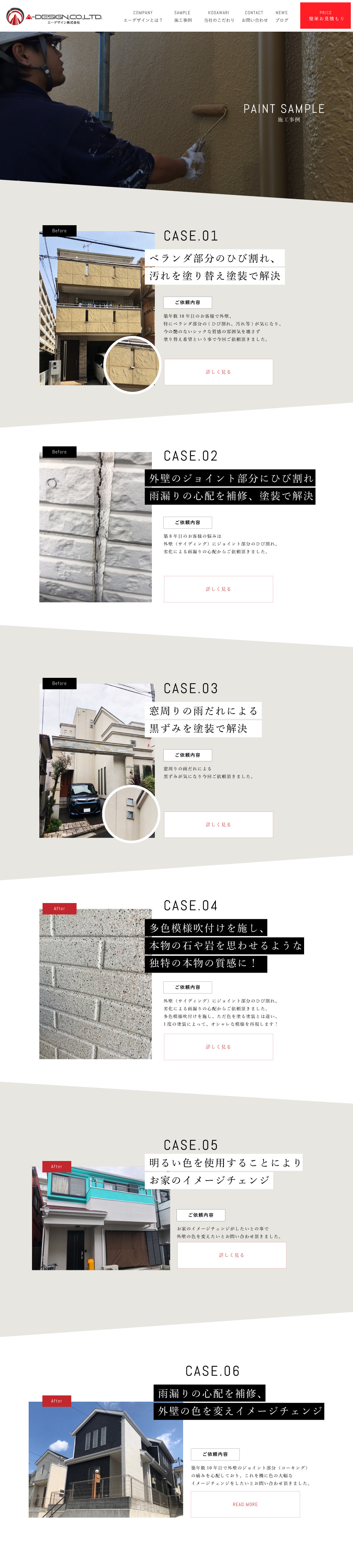 施工事例f.jpg