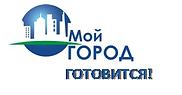 Alt-всероссийский конкурс Мой город готовится