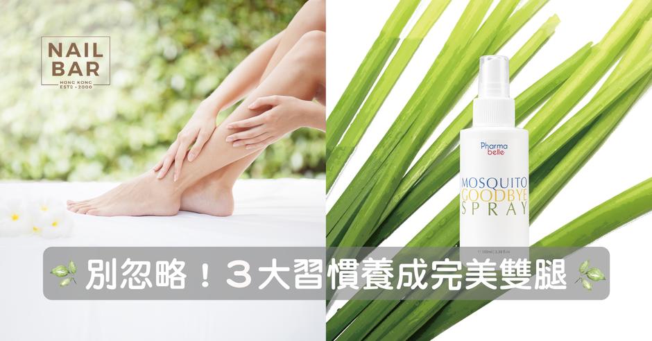 【美腿秘訣】別忽略!3大習慣養成完美雙腿 防蚊、拉筋伸展、消水腫按摩