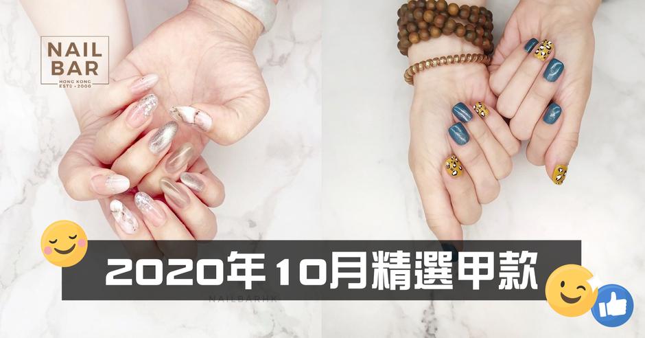 【秋日美甲】 Nail Bar 2020年10月大熱美甲款式推介