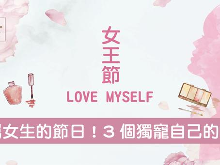 【2021女王節】Love Myself  3 個獨寵自己的方法 護膚 美甲 髮式及妝容