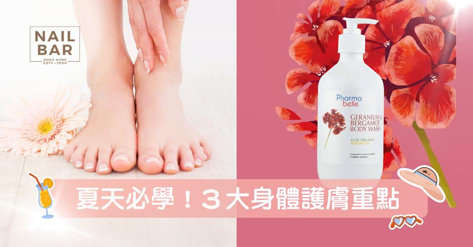 【白滑美肌】夏天必學!3大身體護膚重點 沐浴 滋潤 去角質