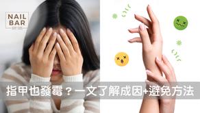 指甲也會發霉?一文了解「綠色指甲」成因+避免方法
