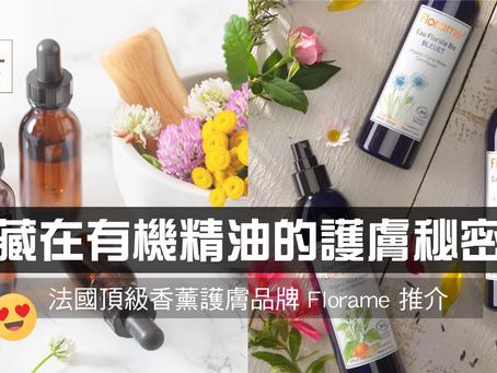 藏在有機精油的護膚秘密 法國頂級香薰護膚品牌 Florame 推介
