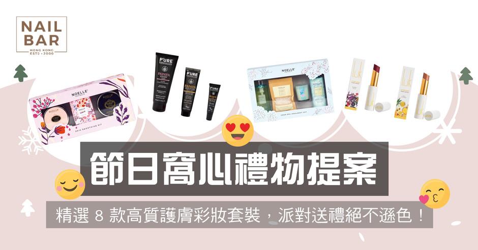 【節日禮物提案】推介8款高品質天然護膚彩妝套裝,送給摯愛親朋絕不失禮!