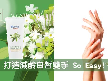 【護手秘訣】打造減齡白皙雙手3大關鍵 洗手、防曬、定期深層護理