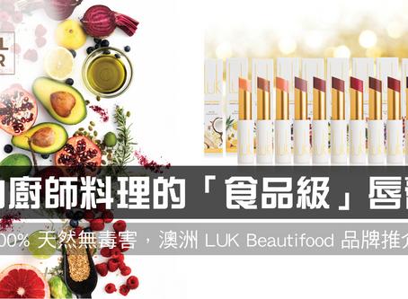 【好物推介】100% 天然無毒害「食品級」唇膏 澳洲全天然唇膏品牌 LUK Beautifood