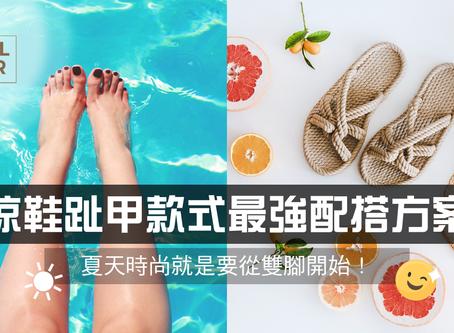 【2020 夏日】推薦涼鞋趾甲款式最強配搭方案 編織、人字、一字扣、高跟、運動款 上班、度假、海邊、旅行適用