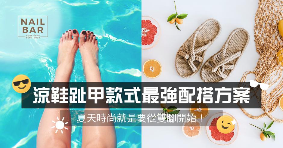 【夏日】推薦涼鞋趾甲款式最強配搭方案 編織、人字、一字扣、高跟、運動款 上班、度假、海邊、旅行適用