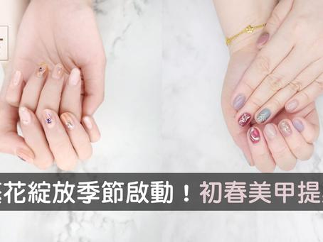 【初春甲款】繁花綻放季節啟動 色彩繽紛小清新美甲提案