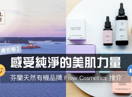 【北歐護膚哲學】芬蘭天然有機品牌 Flow Cosmetics 感受純淨的美肌力量 絕不含化學成分 安全高效 乾性敏感肌適用