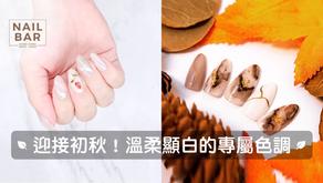 【迎接初秋】夏末秋至的專屬色調!以溫柔顯白的甲款迎接秋季來臨