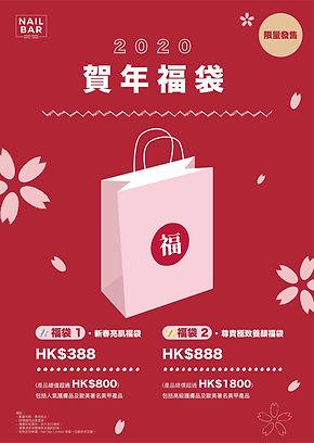 nail_bar_CNY_LuckyBag_2020.jpg