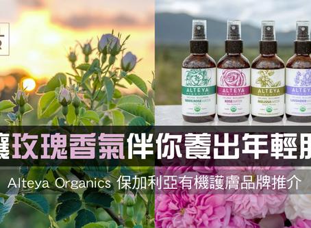 讓玫瑰香氣伴你養出年輕肌 Alteya Organics 保加利亞有機護膚品牌推介 好用花水