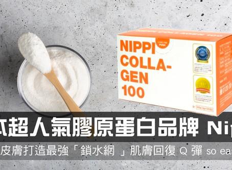 日本超人氣膠原蛋白品牌 Nippi 為皮膚打造最強「鎖水網 」肌膚回復 Q 彈 so easy!