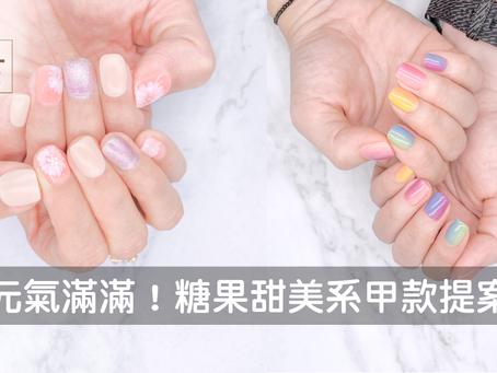 【繽紛夏天】元氣滿滿!糖果甜美系甲款提案(持續更新)