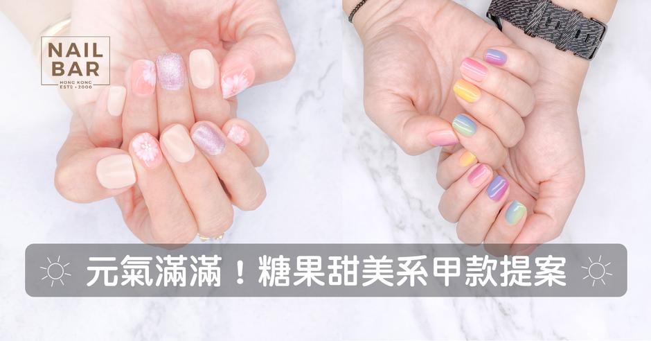 【繽紛夏天】元氣滿滿!糖果甜美系甲款提案