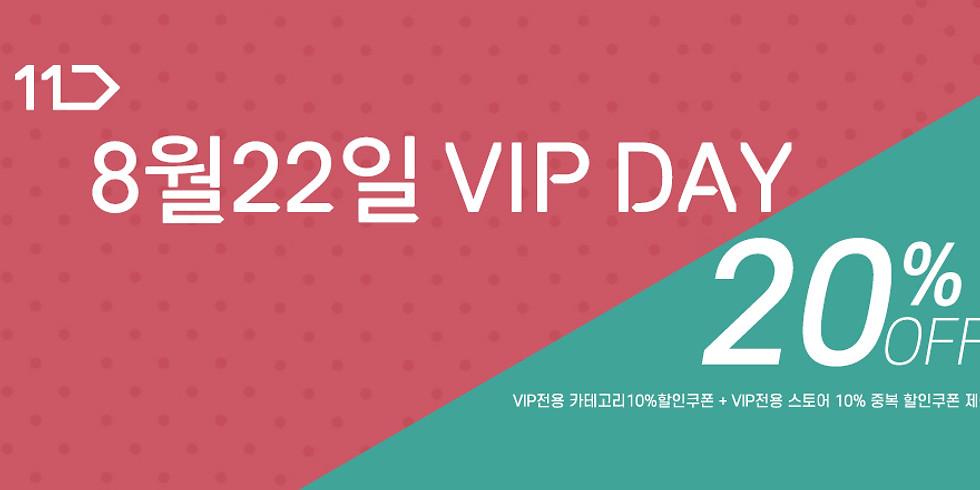 11번가 VIP DAY