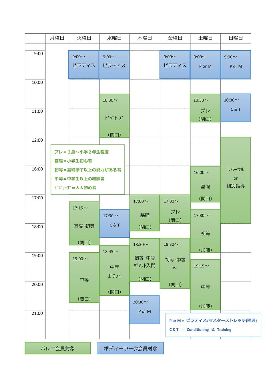 Schedule_2021Jan~
