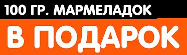 100 ГР. МАРМЕЛАДОК.png