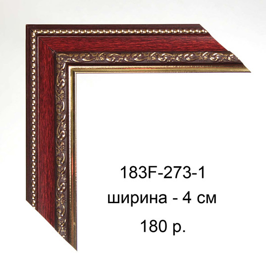 183F-273-1.jpg