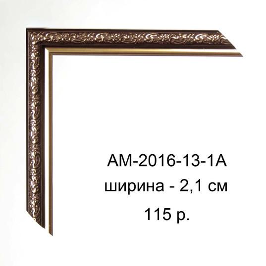 AM-2016-13-1A.jpg