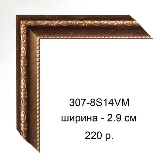 307-8S14VM.jpg