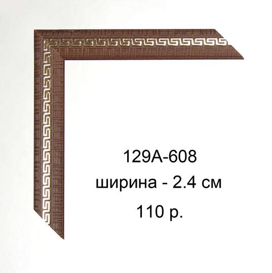 129A-608.jpg
