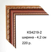 KS4219-2.jpg