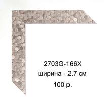 2703G-166X.jpg