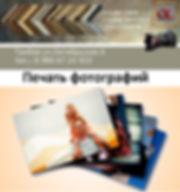 печать фото копия.jpg