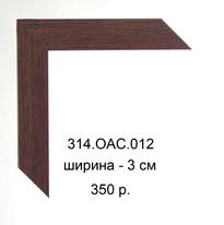 314.OAC.012.jpg