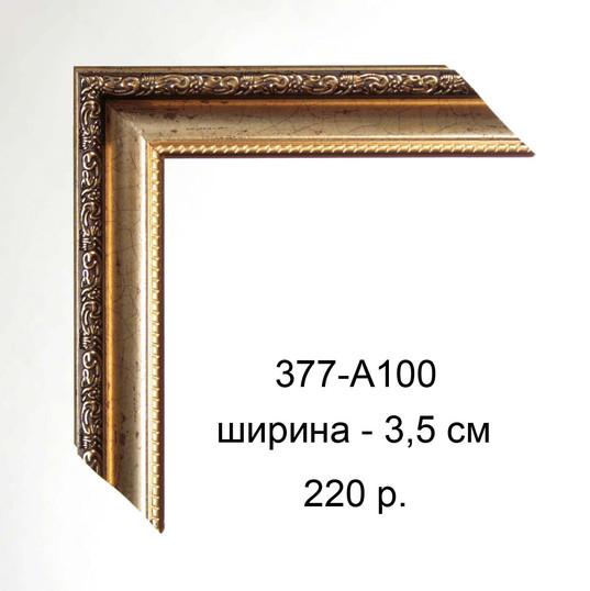 377-A100.jpg