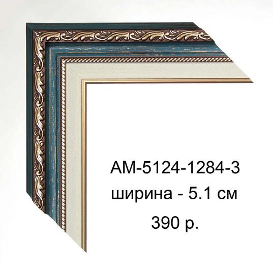 AM-5124-1284-3.jpg