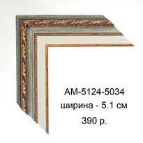 AM-5124-5034.jpg