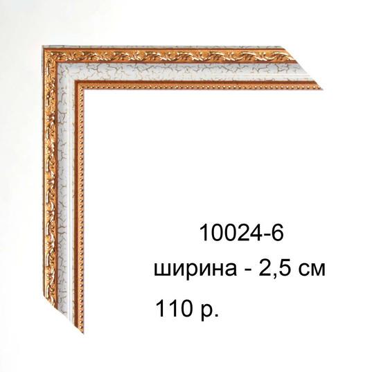 10024-6.jpg