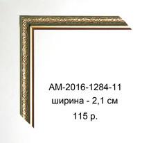 AM-2016-1284-11.jpg