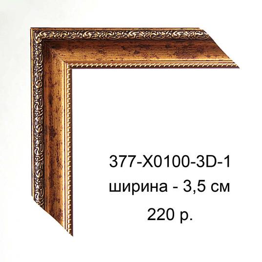 377-X0100-3D-1.jpg