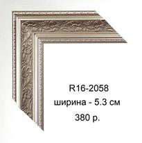 R16-2058.jpg