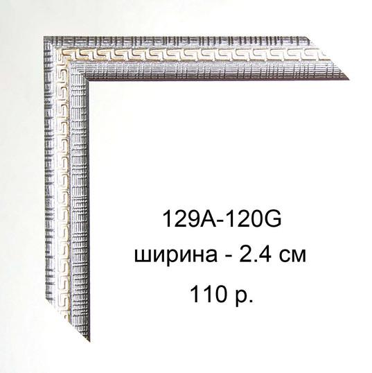 129A-120G.jpg