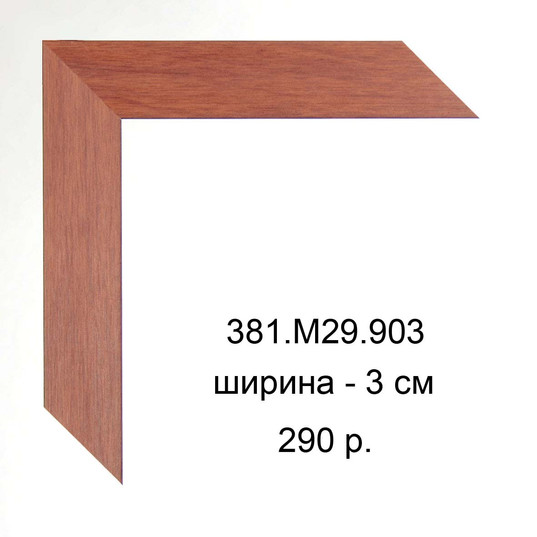381.M29.903.jpg