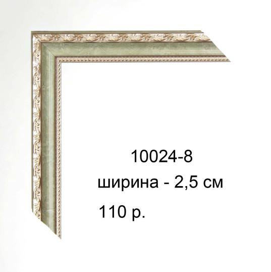 10024-8.jpg