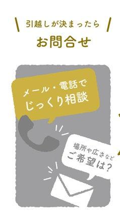 image-toiawase.jpg